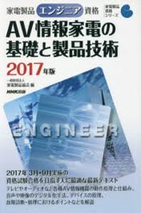 家電製品エンジニア資格AV情報家電の基礎と製品技術 2017年版