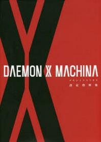 DAEMON X MACHINA設定資料集