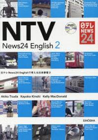 日テレNEWS24 ENGLISHで考える日本事情 2