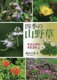 四季の山野草 身近な草花453種