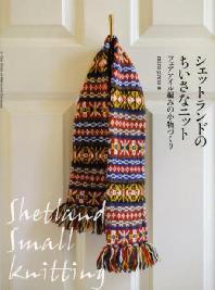 シェットランドのちいさなニット フェアアイル編みの小物づくり