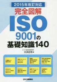 完全圖解ISO9001の基礎知識140