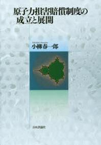 原子力損害賠償制度の成立と展開