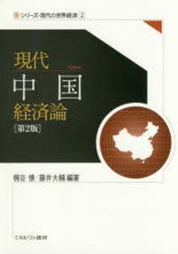 現代中國經濟論