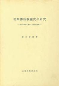 初期佛敎敎團史の硏究 部派の形成に關する文化史的考察