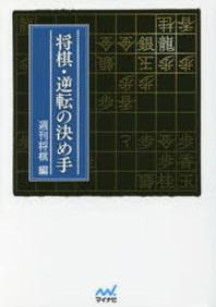 將棋.逆轉の決め手