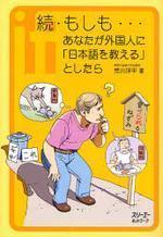 もしも…あなたが外國人に「日本語を敎える」としたら 續