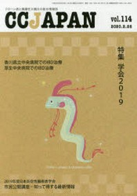 CC JAPAN クロ-ン病と潰瘍性大腸炎の總合情報誌 VOL.114