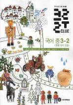 국어 중3-2(클루)(2008)