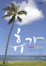 휴가: 하와이를 즐기는 48가지 방법