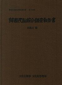 한국민속종합조사보고서. 14: 무의식 편