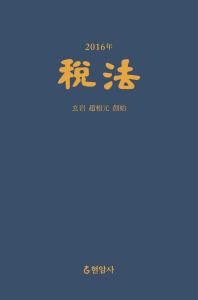 세법(2016)