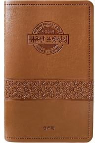 쉬운말 포켓성경 사복음서: 마태복음~요한복음(브라운)