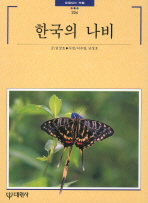 한국의 나비