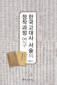 한국고대사 서술의 정착과정 연구