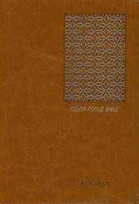 컬러 포커스 성경(애쉬브라운)(소/합본/개역개정/새찬송가/색인/지퍼)