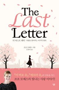 더 라스트 레터(The Last Letter)