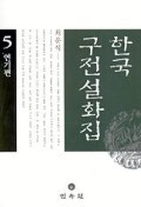 한국구전설화집 5