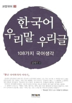 한국어 우리말 우리글: 108가지 국어생각