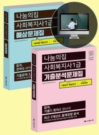 나눔의집 사회복지사 1급 예상문제집+기출분석문제집 세트(2021)