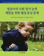 영유아의 사회 정서 능력 계발을 위한 활동중심 중재