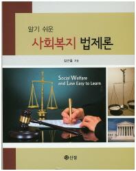 알기 쉬운 사회복지 법제론