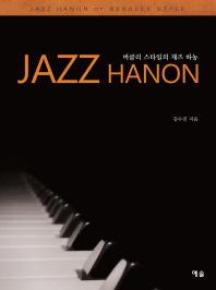 버클리 스타일의 재즈 하농(Jazz Hanon)