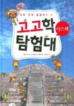 고고학 탐험대: 아스텍