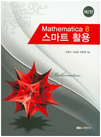 Mathematica 8 스마트 활용