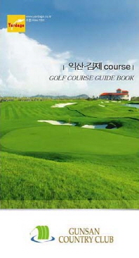 익산 김제 COURSE GOLF COURSE GUIDE BOOK