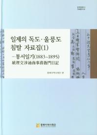 일제의 독도 울릉도 침탈 자료집. 1: 통서일기(1883~1895)