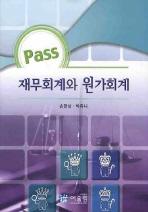PASS 재무회계와 원가회계