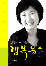 변두리 아나운서의 행복뉴스