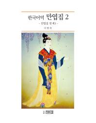 한국어역 만엽집. 2