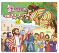 물로 칠하는 매직 성경: 신약