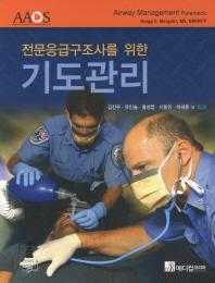전문응급구조사를 위한 기도관리