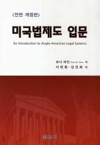 미국법제도 입문