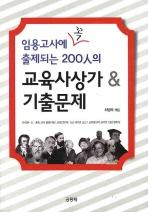 임용고사에 꼭 출제되는 200인의 교육사상가 & 기출문제(2009)