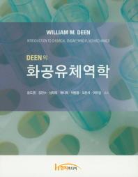 DEEN의 화공유체역학
