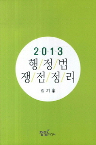 행정법 쟁점정리(2013)