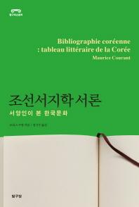 조선서지학 서론
