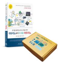 피지컬 컴퓨팅 & 코딩 교육을 위한 아두이노보다 더 쉬운 아두이노 + 아두이노 보드 KIT