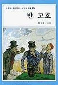 반 고호(서양의미술 3)
