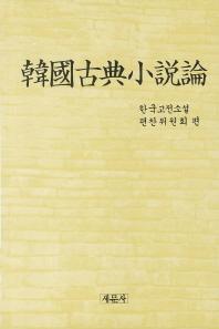한국고전소설론
