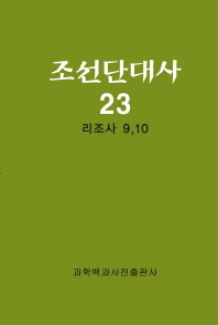 조선단대사. 23: 리조사 9-10