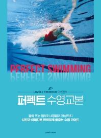 Lovely Swimmer 이현진의 퍼펙트 수영교본