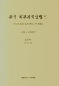 주석 채무자회생법(V)