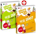 HOW TO 엑셀 2007 기본활용 + 실무팁