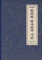 한의학 명사술어 사전