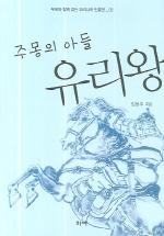 주몽의 아들 유리왕